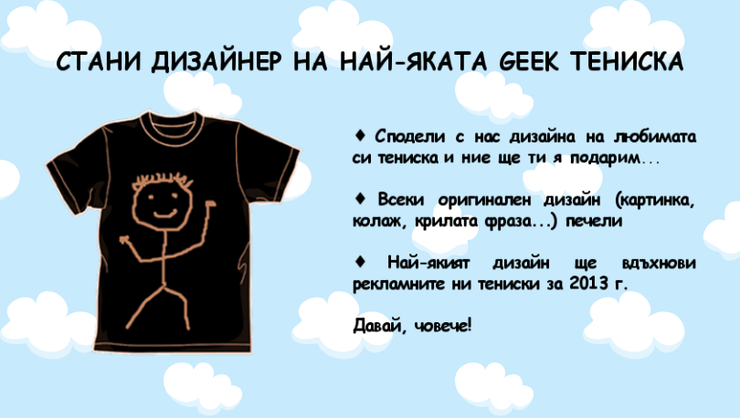 Geek Shirt Contest