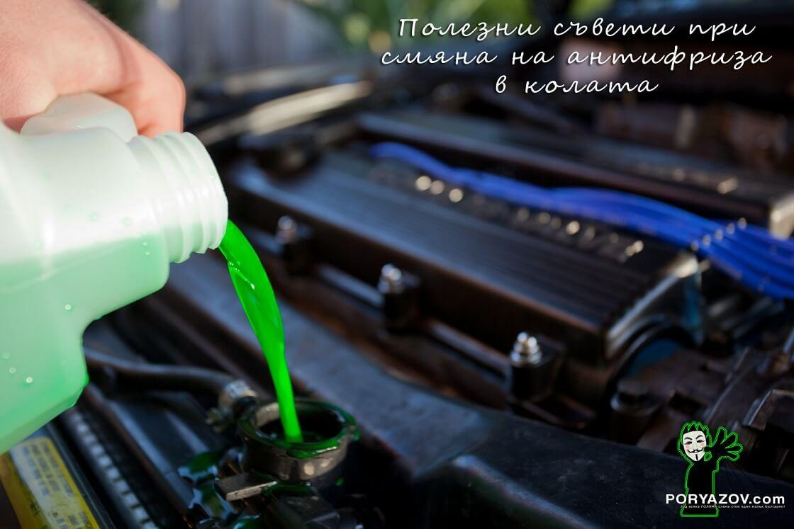 Полезни съвети при смяна на антифриз в колата